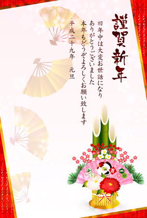 sho chiku bai: Rooster cherry tree New Years card background Illustration
