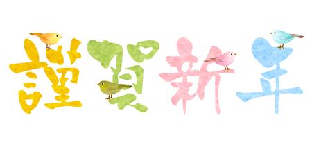 ruiseñor: Gallo carácter ruiseñor Feliz Año Nuevo