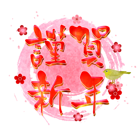 ruiseñor: Tarjeta del gallo de ciruela ruiseñor de Año Nuevo