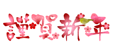 Happy New Year greeting card character icon