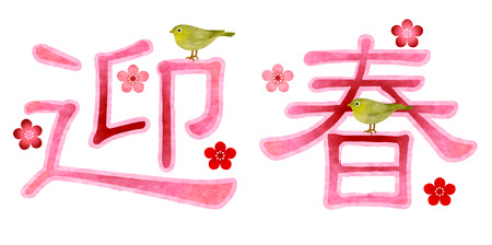geishun: Rooster Nightingale plum New Years card