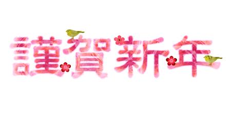 ruiseñor: Feliz Año Nuevo ruiseñor tarjeta de ciruela de Año Nuevo