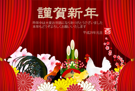 sho chiku bai: Rooster chicken greeting card background Illustration