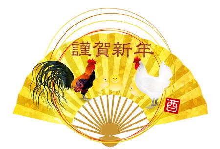 Kakas csirke fan üdvözlőlapok Illusztráció