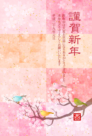 ruise�or: Rooster Nightingale New Years card background Vectores