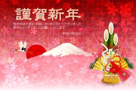 sho chiku bai: Rooster Fuji New Years card background