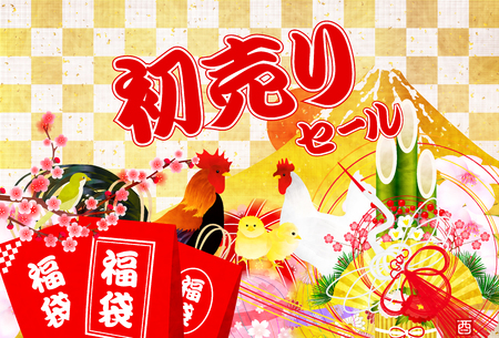 sho: Roosters first sell Fuji background Illustration