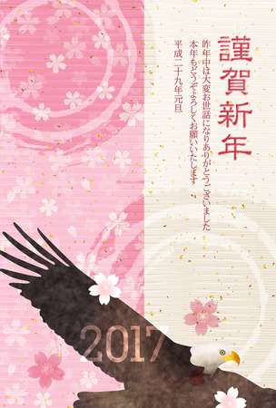 paper wad: Rooster Tapa New Year card background