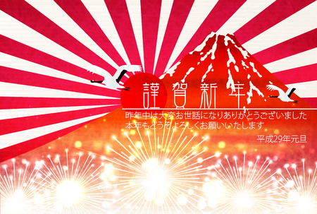 Rooster Mt. Fuji Crane New Years Card Illustration