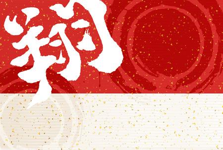 sho: Rooster greeting card background Illustration