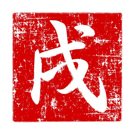 강아지 새해 카드 일본 종이 아이콘