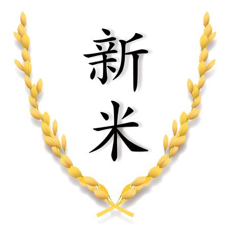 Rice fall autumn icon