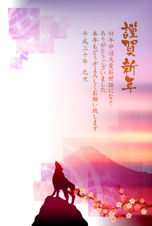 Dog Mt. Fuji New Years card background