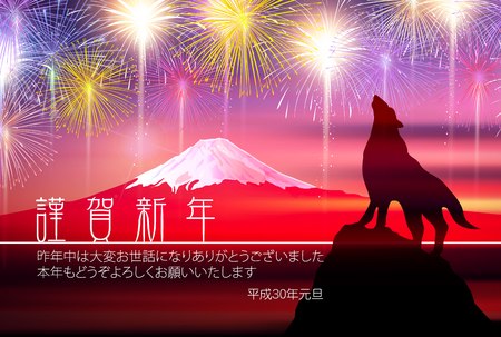 Dog Mt. Fuji New Years card background