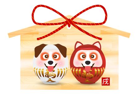 ema: Dog Ema New Year card icon vector illustration. Illustration