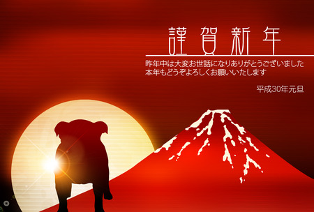 Dog New Years cards Mt. Fuji background