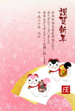 Dog New Year cards cherry background Illustration