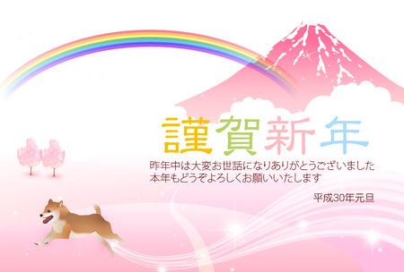 rainbow: Dog mountain New Years card background