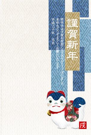 개 새해 카드 일본 종이 배경