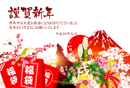 barking: Dog and Mt. Fuji New Years card background Illustration