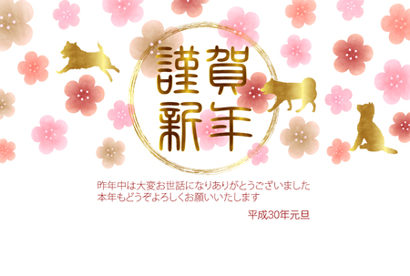 Year of the dog banner.