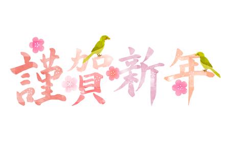 Happy New Year New year's card character icon Illusztráció