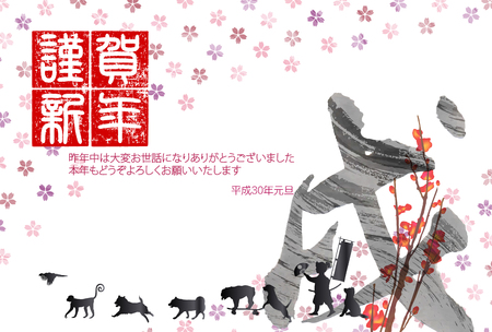 Year of the Dogs New Year card, vector illustration.