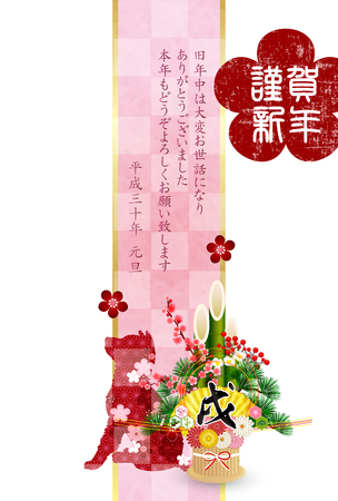 Dog New Year's cards Japanese paper background