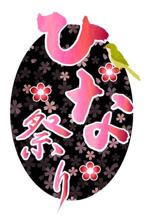 Hinamatsuri calligraphy character icon Illustration