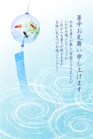 Goldfish in a ball with Japanese script