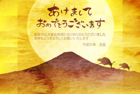 Boar  New Year card Fuji Mountain background Illustration