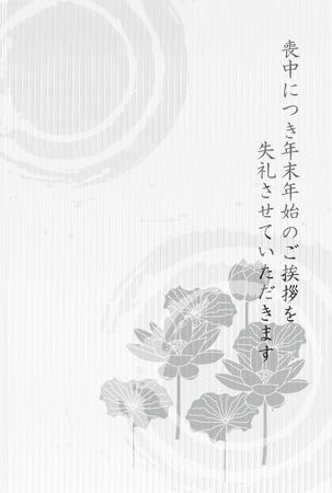 Lotus growing postcard background Vettoriali