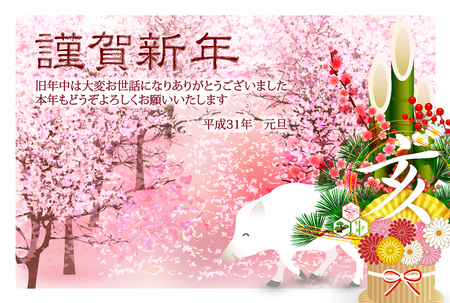 boar New Year card Japanese paper background