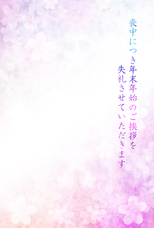 Fondo de postal de luto de Sakura Ilustración de vector