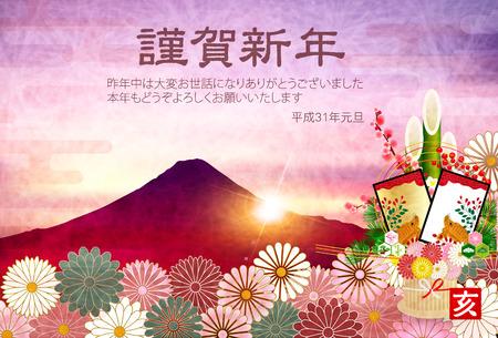 boar New Year card Fuji background Stock Vector - 110958753