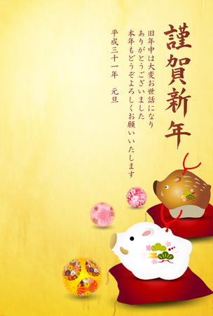 2019, Lucky objects, background, bamboo trees, bells, boar, cherry blossoms, chrysanthemums, cushions, cute, figurines, fl Ower, flowers of chrysanthemums, gold, gold paper, illustration, japan, japanese paper, japanese pattern, material, new ye AR, new year card, pink, plum blossoms, plums, postcard, postcard template, spring, vector, wild boar, zodiac, zodiac sign s
