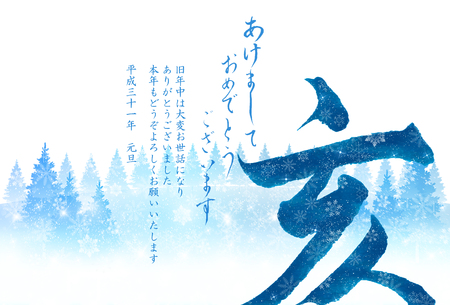 boar New Year card Winter Background  イラスト・ベクター素材