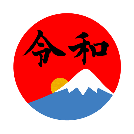 Reiwa Year Issue Character Fuji Vettoriali