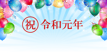 Reiwa Balloons ribbon background  イラスト・ベクター素材