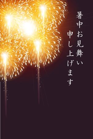 Background, colorful, festival, fireworks, illustration, Japan, landscape, launch, launch fireworks, Launching during the Heat, light, material, New Year, night sky, postcard, postcard template, relief, Sky, stars, Summer, summer festival, Summ Er greeting, vector Imagens - 124546398