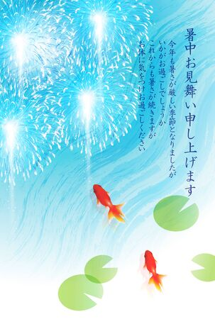 Fireworks summer summer greeting card background Ilustração
