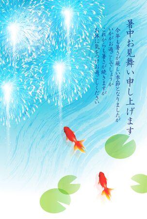 Fireworks summer summer greeting card background Illustration