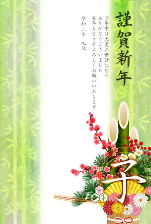 mouse New years card Japanese paper background