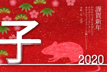 mouse New year's card Japanese pattern background Banque d'images - 130791249