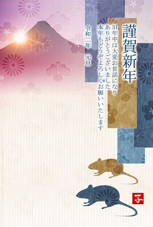 mouse New year's card Japanese pattern background Banque d'images - 130791248