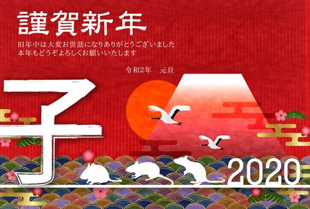 mouse New year's card Japanese pattern background Banque d'images - 131219443