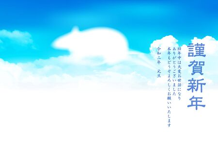 mouse new years card sky background 向量圖像