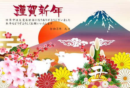 Cow New Year's card Mt. Fuji background