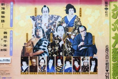 kabuki: kabuki actors poster in kyoto japan
