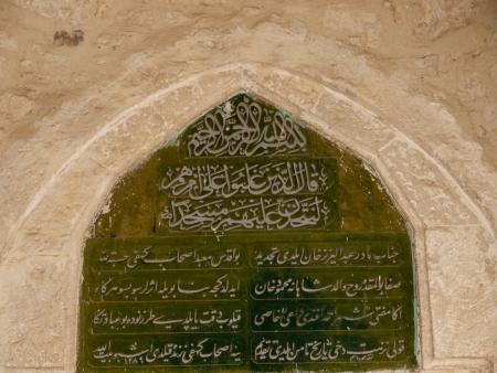 tarsus: Iscrizione sopra l'ingresso della moschea vicino antro di sette dormienti, Tarso, in Turchia